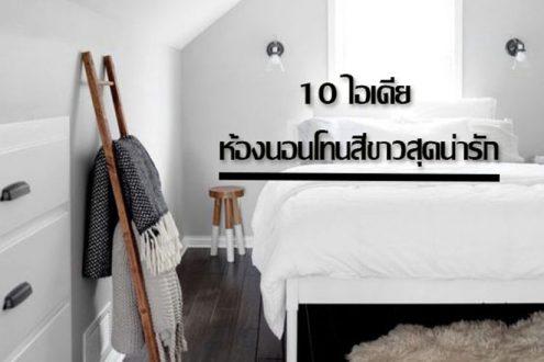 ไอเดียห้องนอนโทนสีขาว
