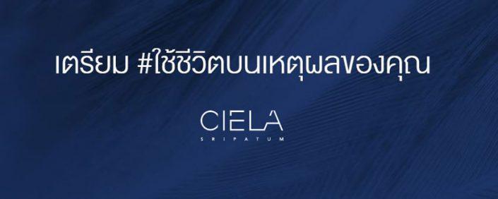 เซียล่า ศรีปทุม Ciela Sripatum