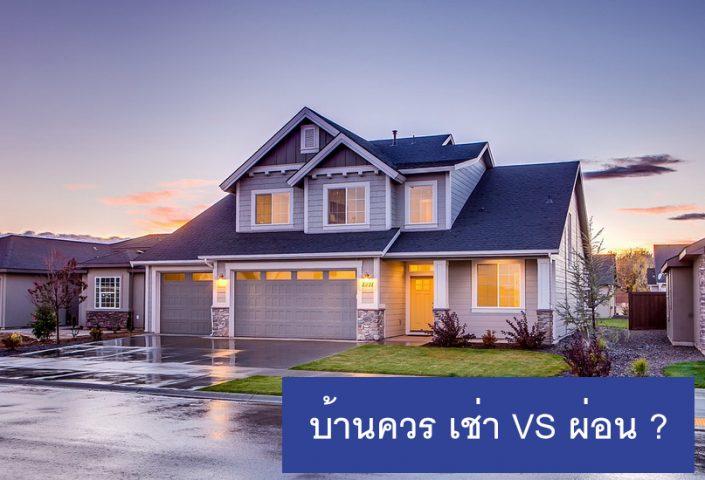สาระน่ารู้_บ้านควร เช่า VS ผ่อน ?