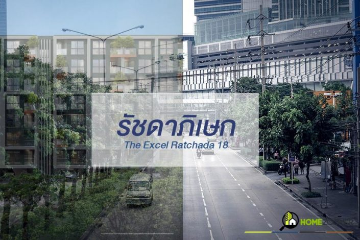 The Excel Ratchada 18