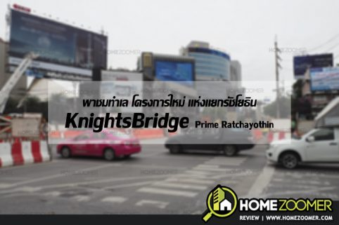 ทำเล Knightsbridge Prime Ratchayothin