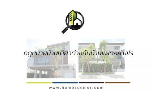 กฎหมายบ้านเดี่ยวต่างกับบ้านแฝดอย่างไร