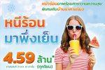 Super Summer Fest