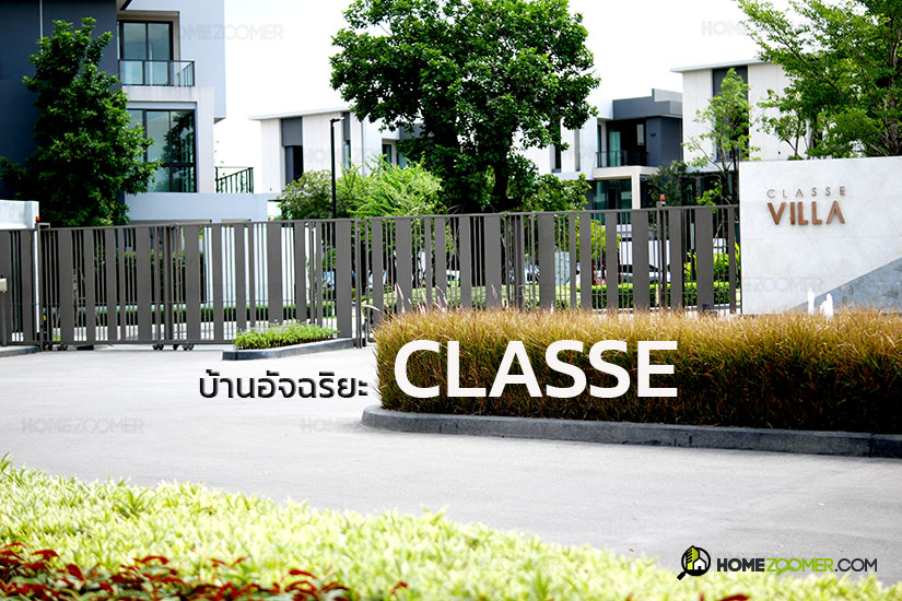 บ้านกลางเมือง CLASSE เอกมัย-รามอินทรา