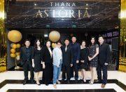 ธนาแลนด์ จัดกิจกรรม Thank You Party : Happiness at Thana Astoria