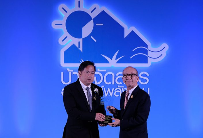ชวนชื่น ไพร์ม กรุงเทพฯ-ปทุมธานี คว้ารางวัลโครงการบ้านจัดสรรอนุรักษ์พลังงานดีเด่นปี 61
