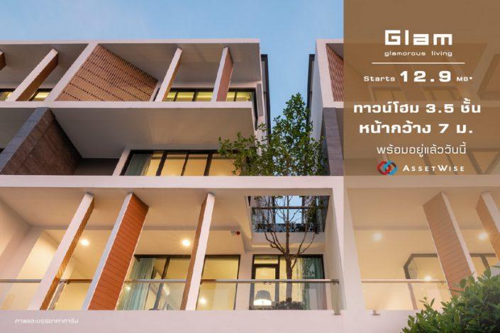 รีวิว ทาวน์โฮม Glam glamorous living ladprao จาก Assetwise