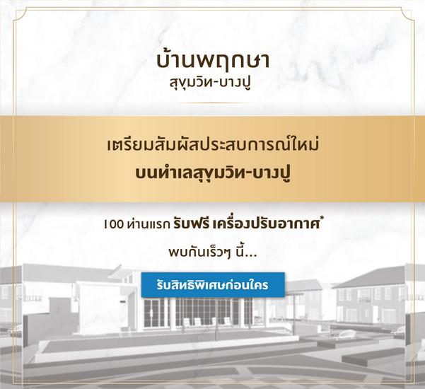 รีวิว ทาวน์โฮม 2 ชั้น Baan Pruksa Sukhumvit-Bangpu (บ้านพฤกษา สุขุมวิท-บางปู) จาก พฤกษา ฯ