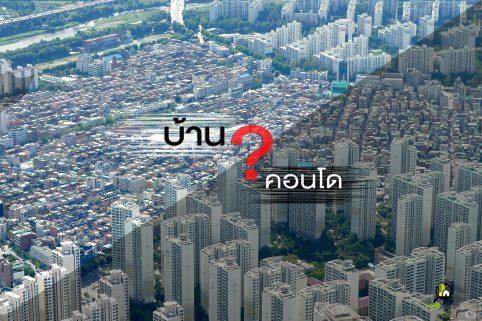 บ้าน หรือ คอนโด แบบไหนที่ใช่คุณ5