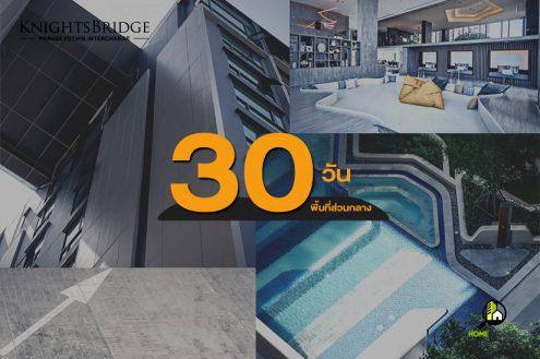 คอนโด Knightsbridge Phaholyothin Interchange