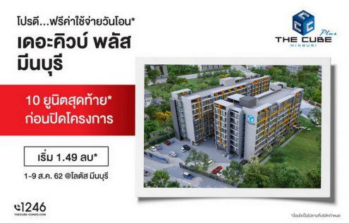The Cube Plus มีนบุรี