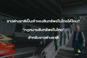 ชาวต่างชาติเป็นเจ้าของสินทรัพย์ในไทยได้ไหม