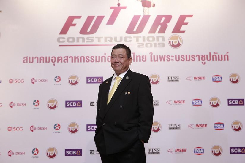 สมาคมอุตสาหกรรมก่อสร้างไทยฯ