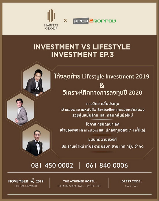 Lifestyle Investment 2019