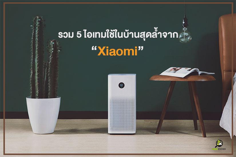 รวม 5 ไอเทมใช้ในบ้านสุดล้ำจาก Xiaomi