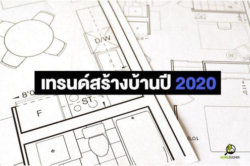 เทรนด์สร้างบ้านปี 2020