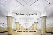 Metro มอสโค
