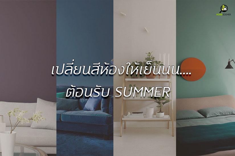 เปลี่ยนสีห้องต้อนรับ SUMMER