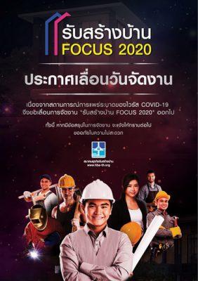 รับสร้างบ้าน Focus 2020