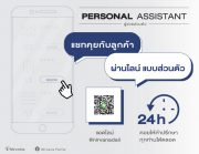 Nirvana Personal Assistant