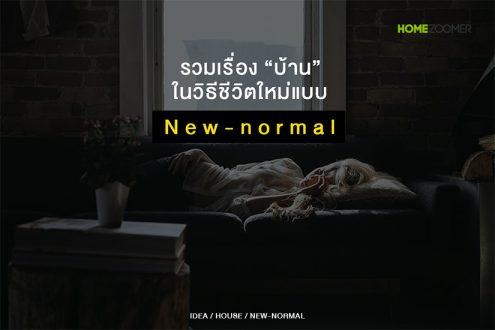 """รวมเรื่อง """"บ้าน"""" ในวิธีชีวิตใหม่แบบ"""