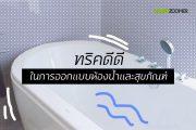 ทริคดีดีในการออกแบบห้องน้ำและสุขภัณฑ์