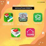 รวม 5 แอป Home Design ออกแบบบ้านเองไม่ง้อช่าง