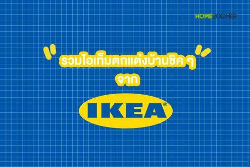 รวมไอเท็มแต่งบ้านจาก IKEA
