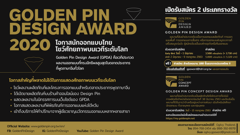 Golden Pin Design Award 2020
