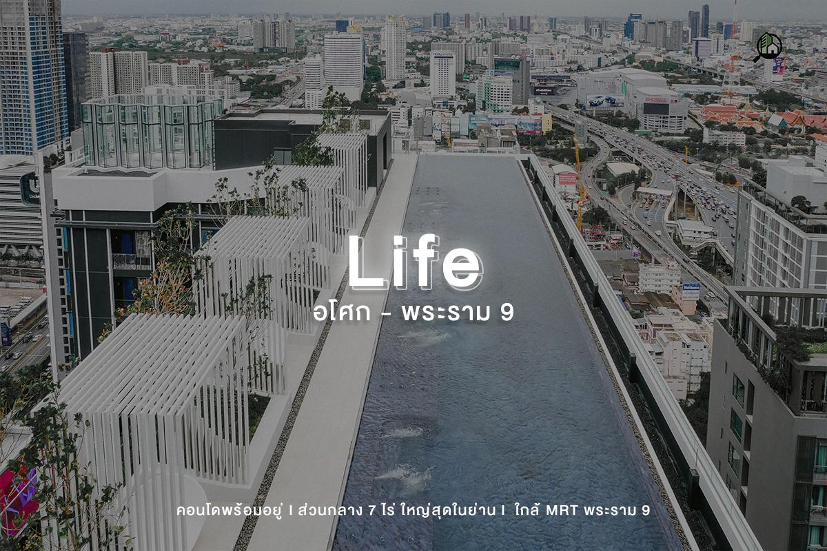 ไลฟ์ อโศก-พระราม9 (Life Asoke-Rama 9)
