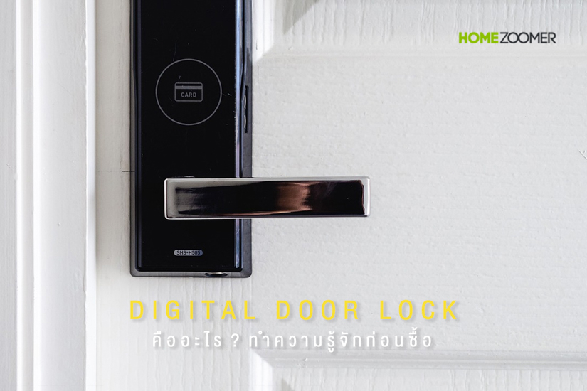 ทำความรู้จัก Digital door lock ก่อนซื้อและติดตั้ง