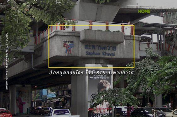 ปักหมุดคอนโดฯ ใกล้ BTS สะพานควาย