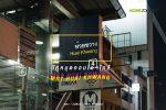 รวมคอนโดฯ ใกล้ MRT ห้วยขวาง