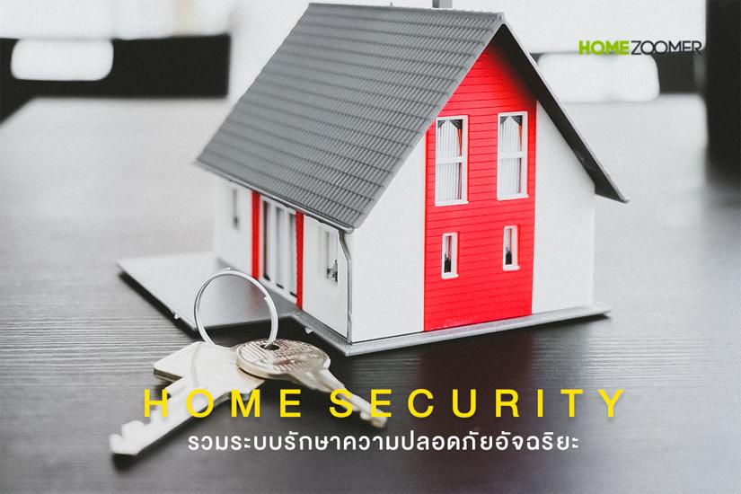 รวมระบบรักษาความปลอดภัยอัจฉริยะ Home Security