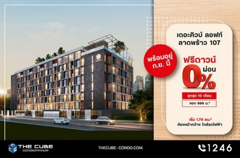 The Cube Loft Ladprao