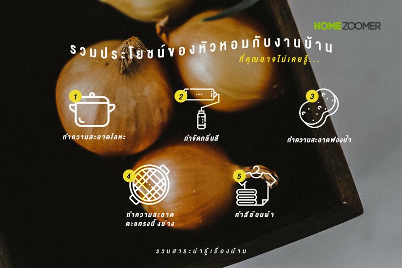 รวมประโยชน์ของหัวหอมกับงานบ้านที่คุณอาจไม่เคยรู้