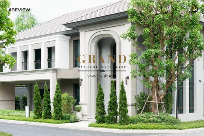 แกรนด์ บางกอก บูเลอวาร์ด บางนา-อ่อนนุช (Grand Bangkok Boulevard Bangna-Onnut)