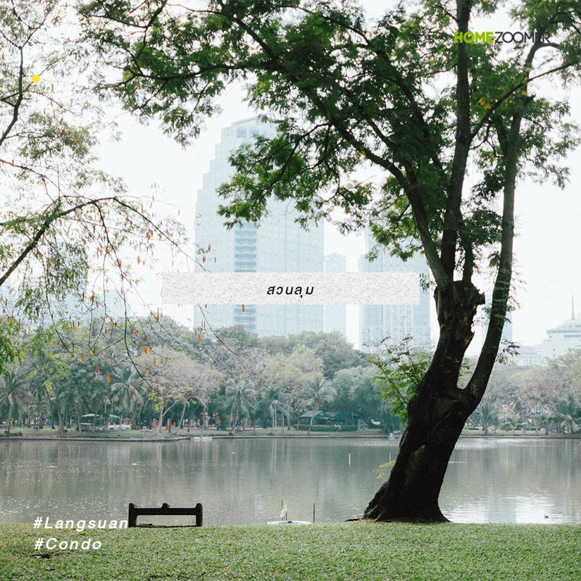 รวมคอนโดน่าอยู่หลังสวน ทำเลที่แพงที่สุดในกรุงเทพฯ