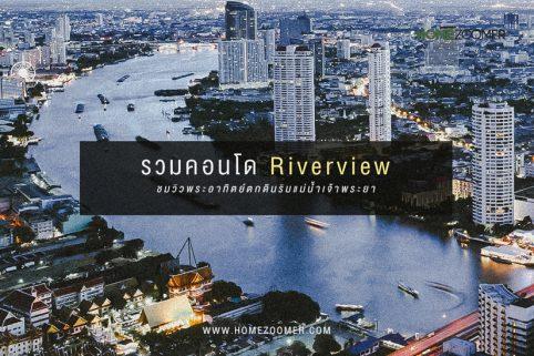 รวมคอนโด Riverview ชมวิวพระอาทิตย์ตกดินริมแม่น้ำเจ้าพระยา