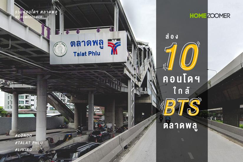 ส่อง 10 คอนโดฯ ใกล้ BTS ตลาดพลู