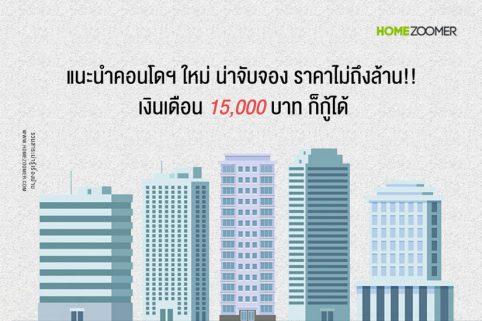 แนะนำคอนโดฯ ใหม่น่าจับจอง ราคาไม่ถึงล้าน!!