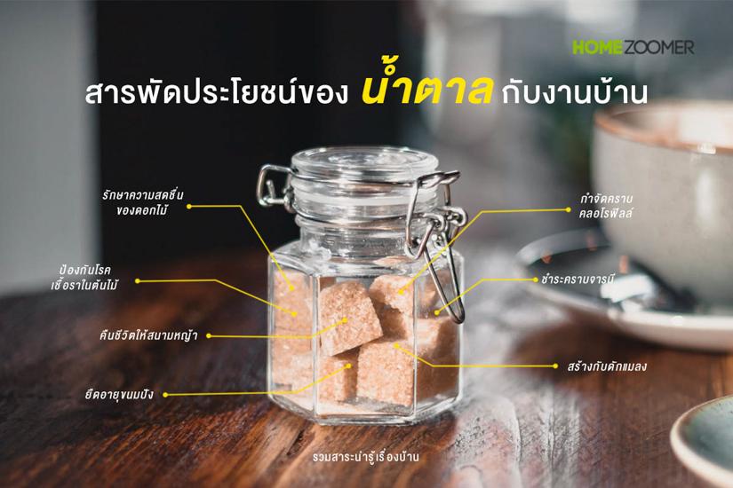 สารพัดประโยชน์ของน้ำตาลกับงานบ้าน