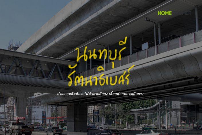 นนทบุรี-รัตนาธิเบศร์