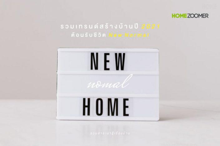 รวมเทรนด์สร้างบ้านปี 2021 ต้อนรับชีวิต New Normal