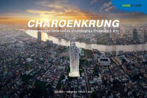 อัพเดทคอนโดฯ ใจกลางเมือง ย่านเจริญกรุง ทำเลระดับ 5 ดาว