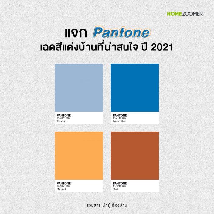 แจก Pantone เฉดสีแต่งบ้านที่น่าสนใจ ปี 2021