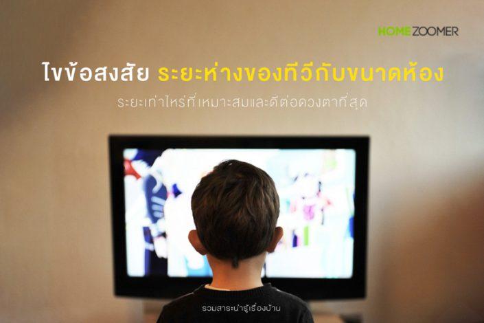 ไขข้อสงสัย ระยะห่างของทีวีกับขนาดห้อง ระยะเท่าไหร่ที่เหมาะสมและดีต่อดวงตาที่สุด