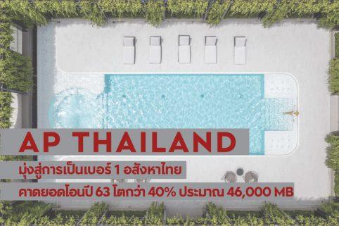 AP Thailand