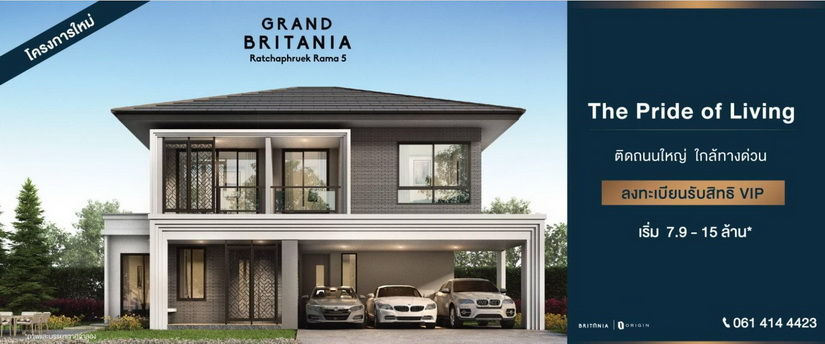 Grand Britania Ratchaphruek-Rama 5)