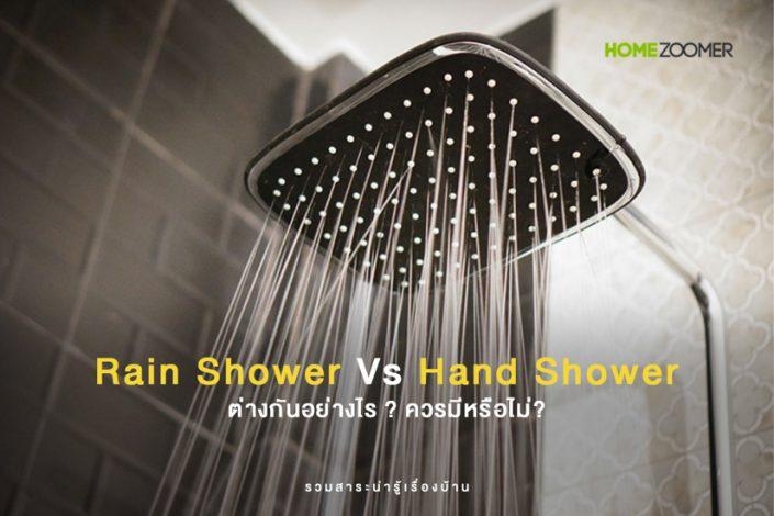 Rain Shower Vs Hand Shower ต่างกันอย่างไร ? ควรมีหรือไม่ ?